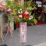 開店祝いのスタンド装花